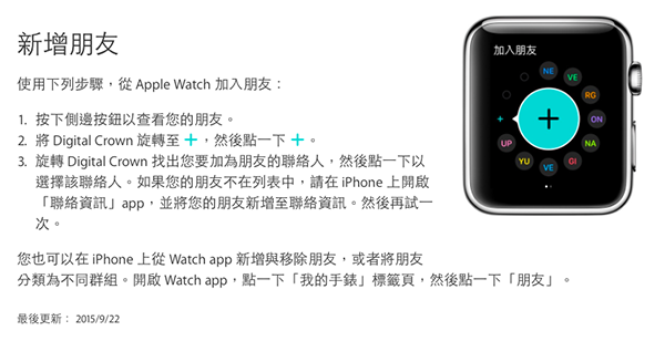 apple-watch-support-rickroll_01