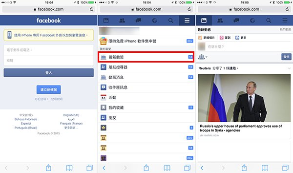 facebook-the-new-newsfeed_01