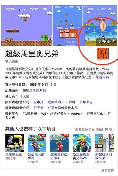 google-supermario-easter-egg-2