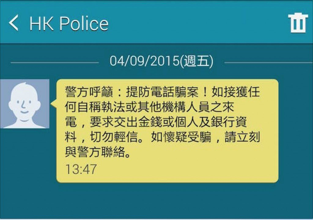 hk police message