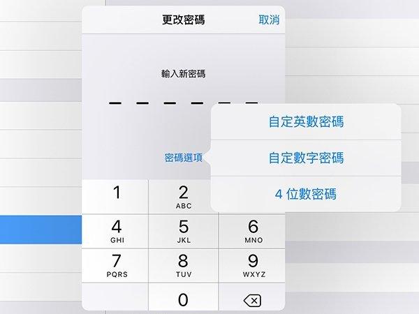 ios-9-6-digit-password-5