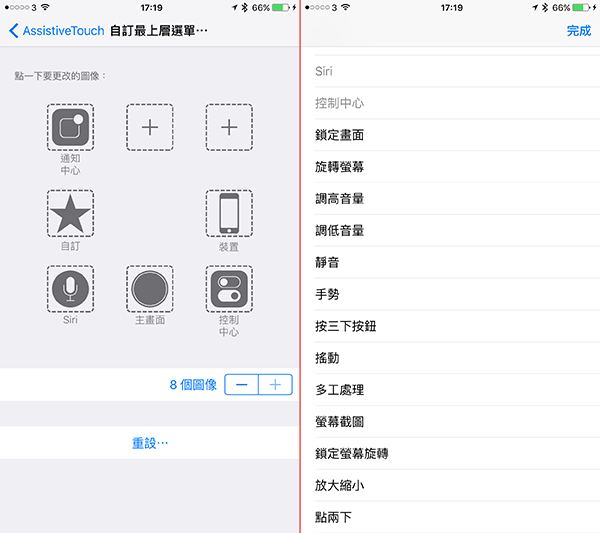 ios-9-assistant-touch_02