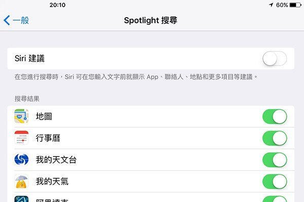 ios-9-proactive-search-setting-5