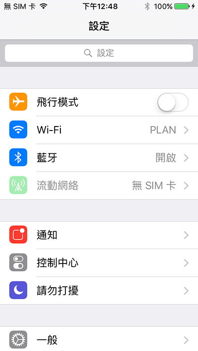 ios-9-settings-search_01