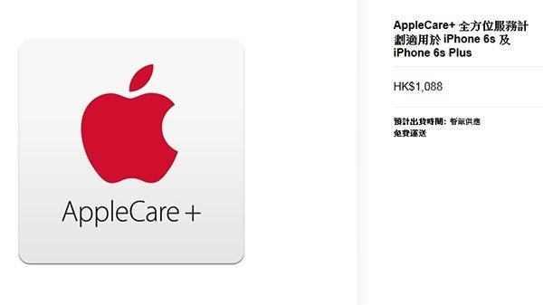 iphone-6s-apple-care