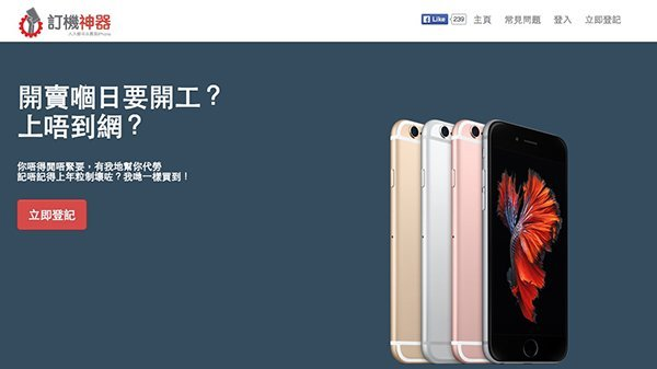 iphone-6s-bot-sample-2