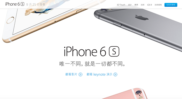 iphone-6s-launch_00