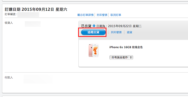iphone-6s-shipped_02