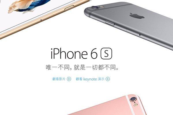 iphone6s-price-hk-0