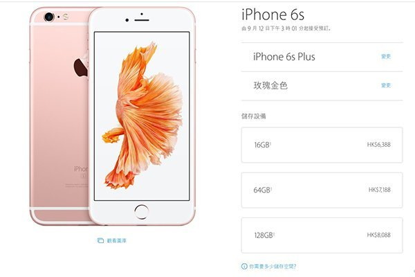 iphone6s-price-hk-1
