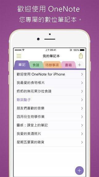 onenote-02