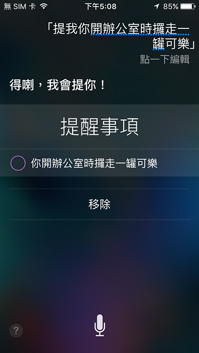 8-things-you-can-do-with-siri_02