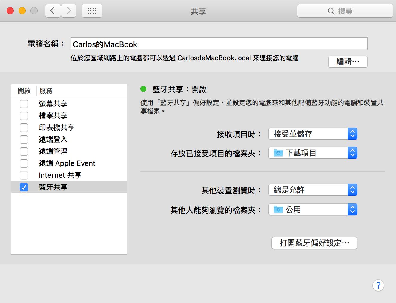 OS X setting-2