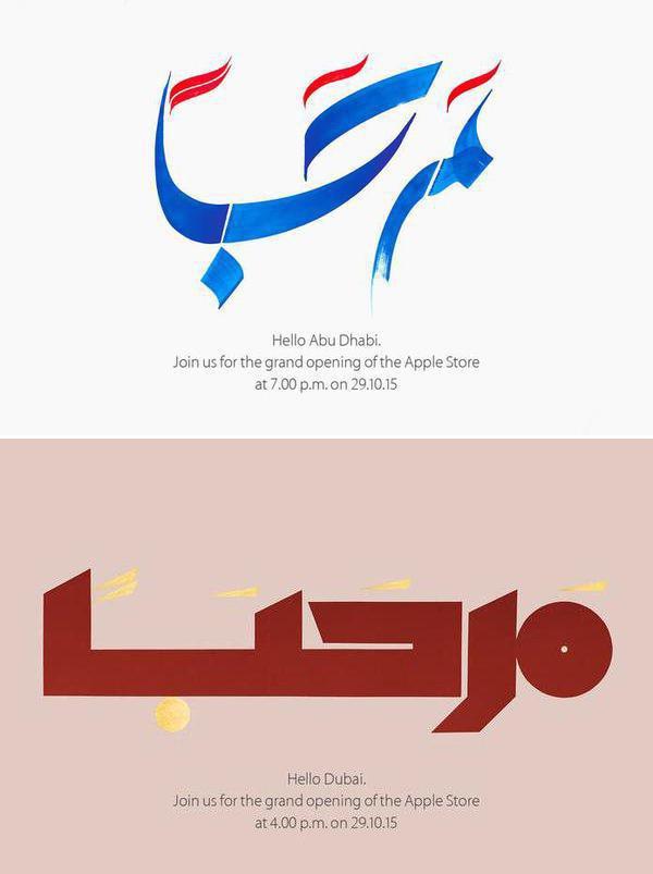 apple-store-in-dubai-and-abu-dhabi_04