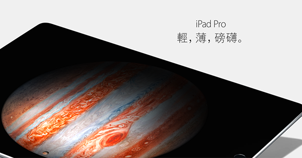 ipad-pro-have-more-accurate-release-date_00