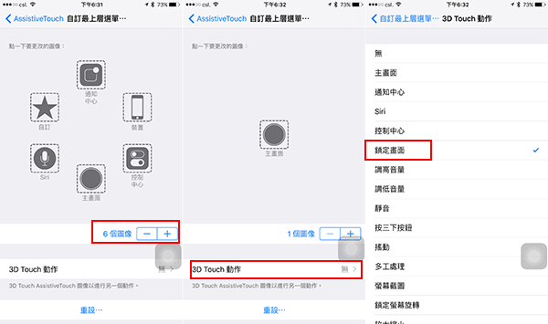 iphone 6s 3d touch lock the screen_02