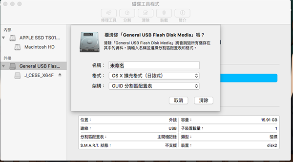 osx-10-11-usb-install-disk-in-terminal_01