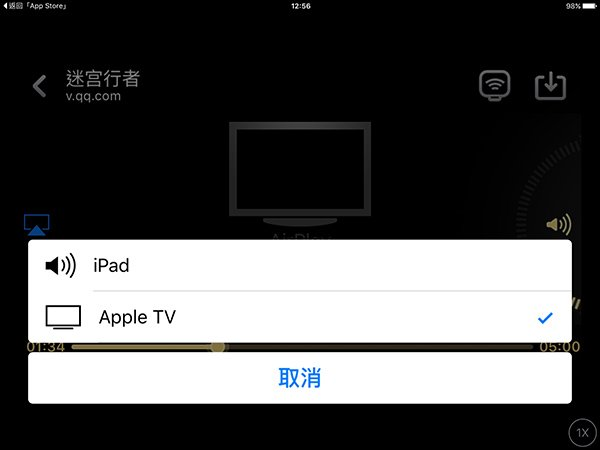 8-airplay-support-app-1b
