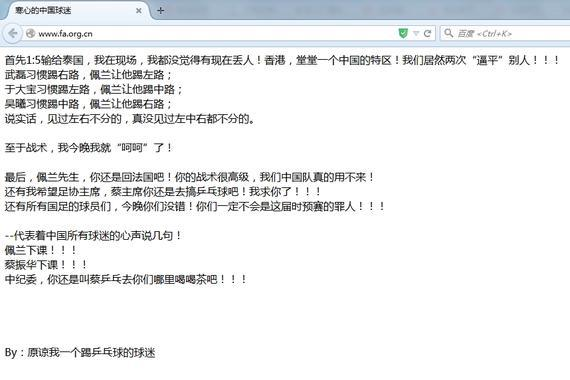 chinese-fa-website-hacked-because-china-0-0-hk_01