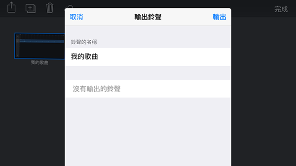 create-iphone-ringtone-without-itunes_09