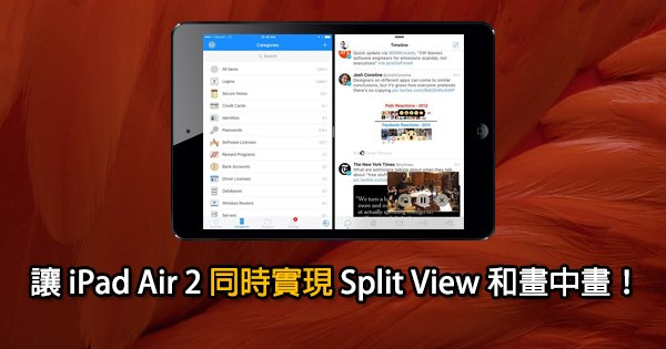 ios-9-split-view-and-picture-in-picture-can-be-used-in-the-same-time_00
