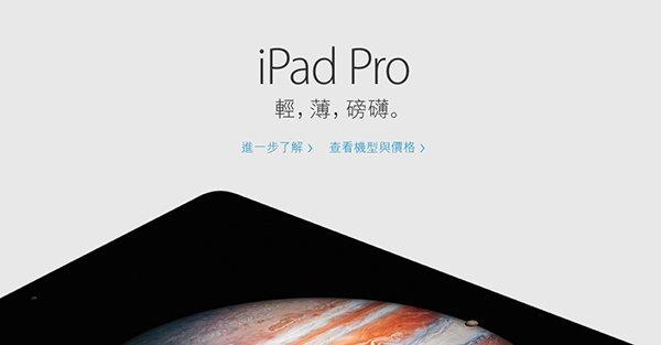 ipad-pro-tw-price-0