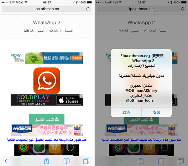 2-whatsapp-in-one-iphone_02