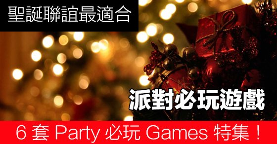 6-party-game-apps_00