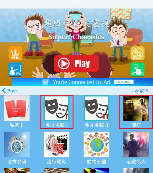 6-party-game-apps_02