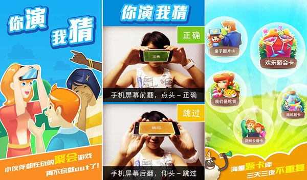 6-party-game-apps_03