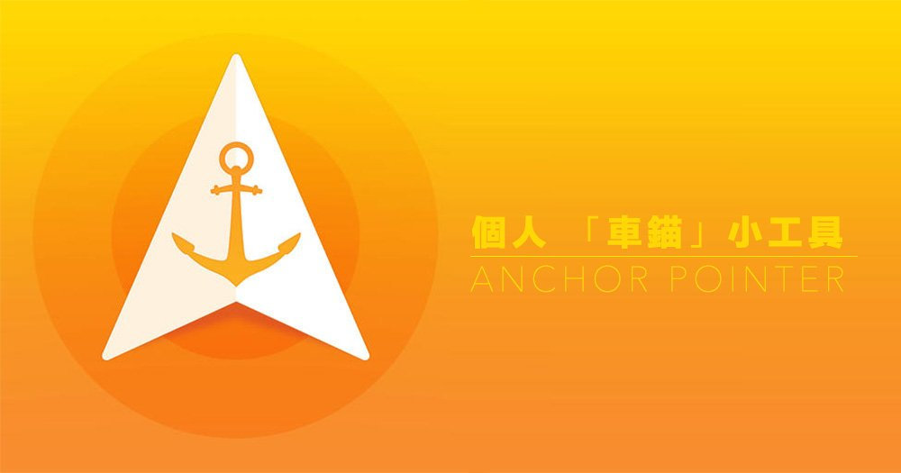 Anchor Pointer