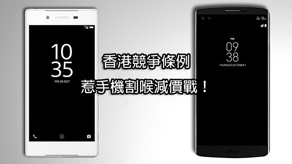 android-phone-price-reduce-due-to-new-law-in-hong-kong_00