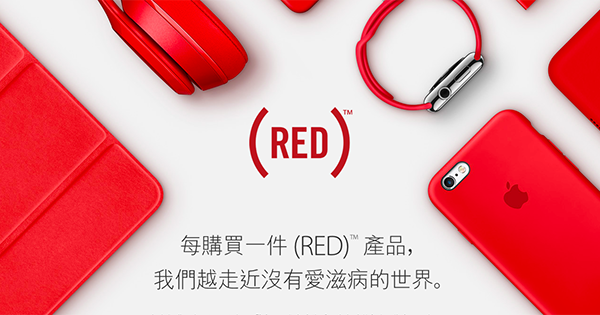 apple-product-red-product_00