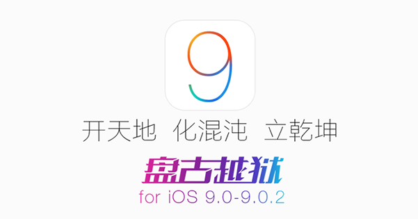 ios-9-2-jb-is-being-developed_00