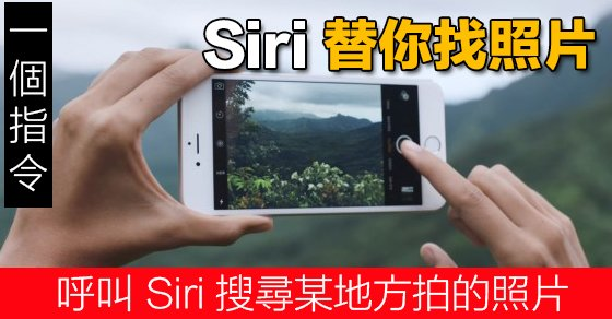 ios-9-tips-call-siri-find-photos-in-some-places_00