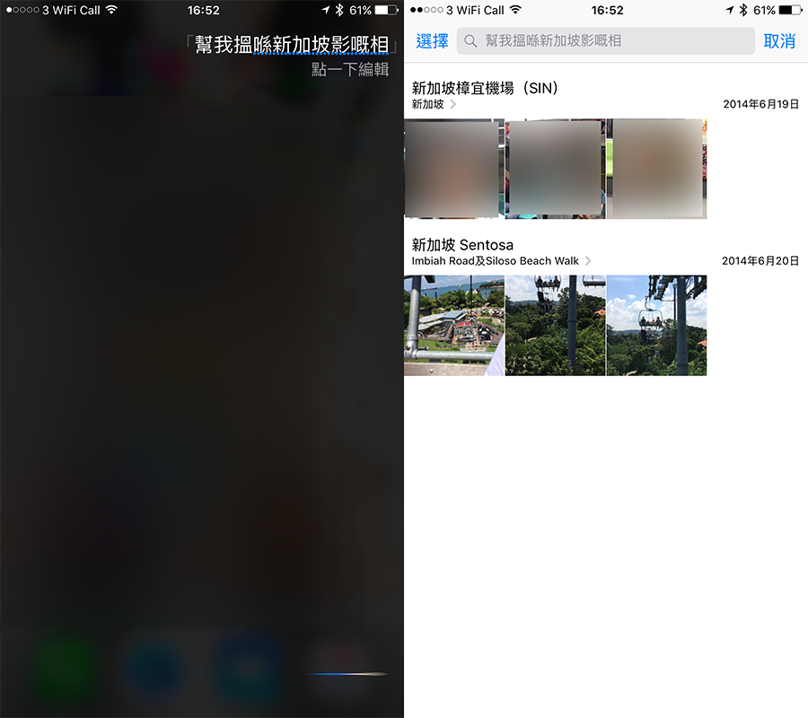 ios-9-tips-call-siri-find-photos-in-some-places_01