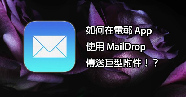 ios-9-tips-send-email-attachment-with-mail-drop_00