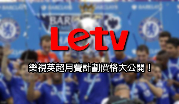 letv-english-premier-league-price_00