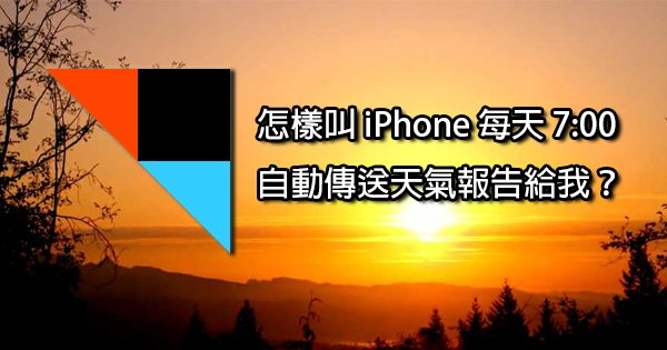 make-iphone-told-you-weather-today_00