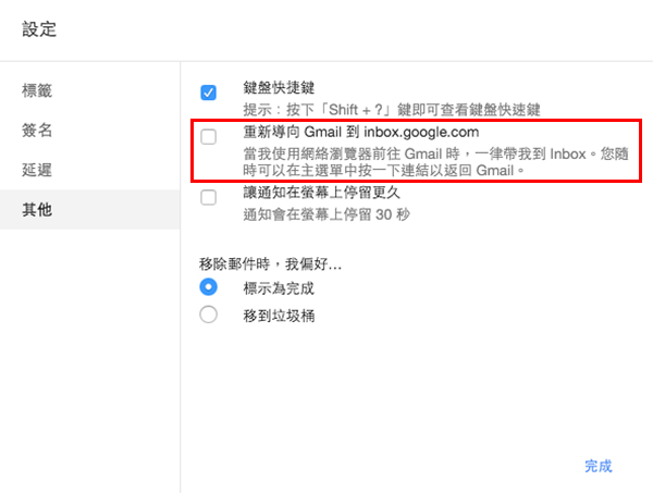 the-end-of-gmail-google-will-transfer-to-inbox_02