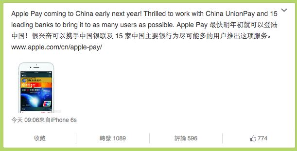 tim-cook-said-apple-pay-will-launch-in-china-at-this-day_01