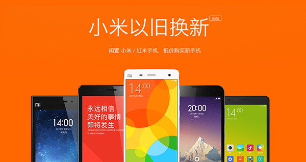 xiaomi-reuse-and-recycle-trade_00