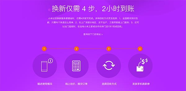 xiaomi-reuse-and-recycle-trade_01