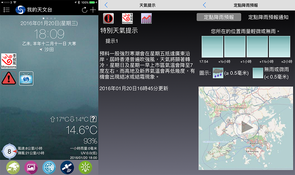 6-weather-apps-for-cold-weather_05