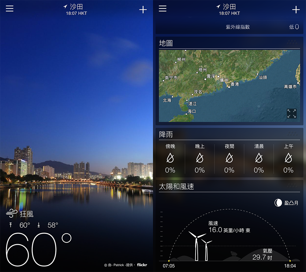 6-weather-apps-for-cold-weather_06