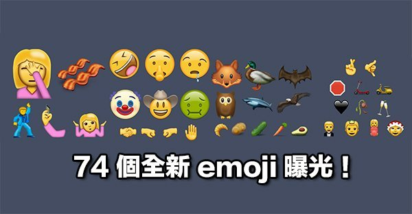 74-new-emoji-would-add-in-ios-10_00
