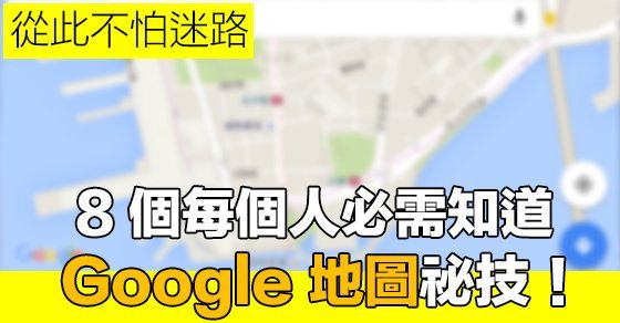 8-tips-when-you-using-google-maps_00