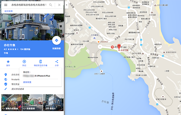 8-tips-when-you-using-google-maps_07