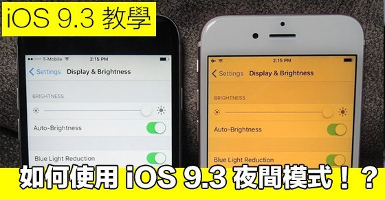 how-to-turn-on-night-shift-in-ios-9-3_00