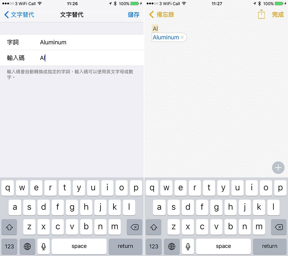 ios-9-tips-how-to-input-long-word-in-a-shortest-way_03